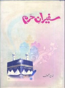 Safeeran e Haram By Khan Asif Pdf Download