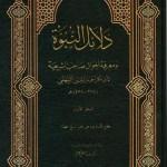 Dalail Un Nabuwat Urdu By Imam Bayhaqi Download Pdf