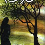 Safar Ki Shaam Novel By Farhat Ishtiaq Pdf