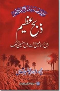 Zibh e Azeem By Dr Tahir ul Qadri Pdf Free Download