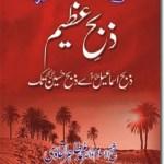 Zibh e Azeem By Dr Tahir ul Qadri Pdf Download
