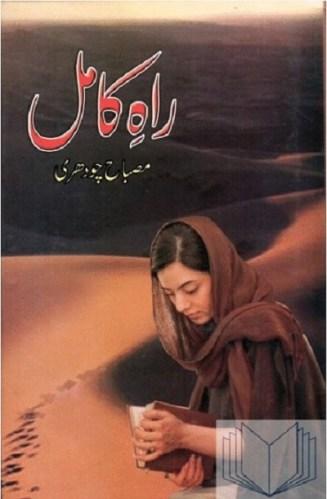 Rah e Kamil Novel By Misbah Choudhary Pdf