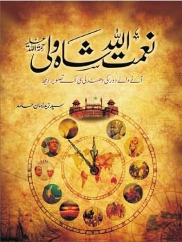 Predictions Of Naimatullah Shah Wali by Zaid Hamid Download Pdf