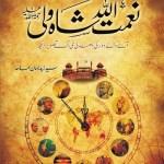 Predictions Of Naimatullah Shah Wali by Zaid Hamid Pdf Free