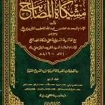 Mishkat Al Masabih Urdu By Muhammad Bin Khateeb Tabrizi