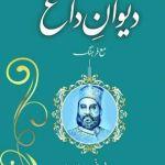 Kulliyat e Dagh By Mirza Dagh Dehlvi Pdf Download