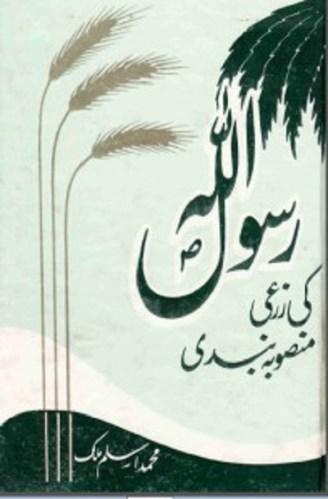 Rasool Allah Ki Zarai Mansooba Bandi Download Free Pdf