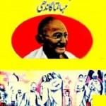 Aap Beeti – Autobiography by Mahatma Gandhi Pdf Free