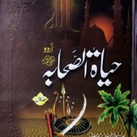 Hayat e Sahaba by M Yousaf Kandhalwi Pdf Download