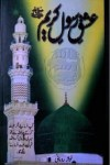 Ishq e Rasool e Kareem by Nawaz Romani Download Free Pdf