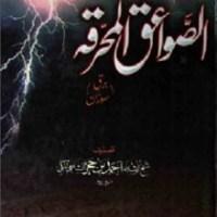 Al Sawaiq Al Muhriqah Urdu Download Free Pdf