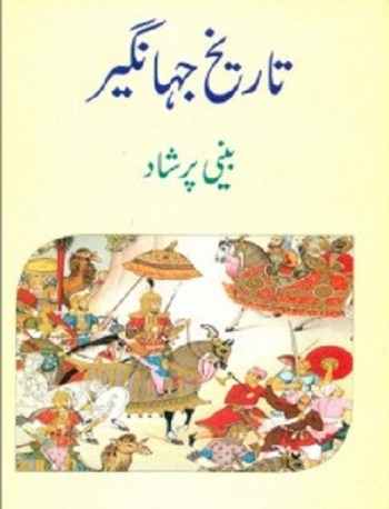 Tareekh e Jahangir Urdu by Beeni Parshad Download Free Pdf