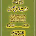 Fateh Azam Hazrat Amr Bin Al Aas Download Free Pdf