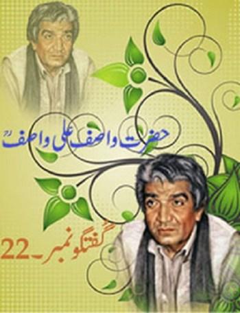 Guftagu Complete by Wasif Ali Wasif Download Free Pdf