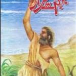 Jahanum Se Farar Novel by Maqbool Jahangir Pdf