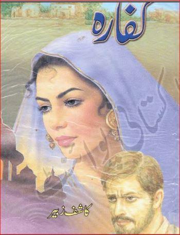 Kafara Novel By Kashif Zubair Download Free Pdf