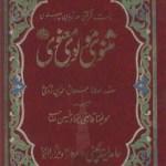 Masnavi Roomi By Jalal Ud Din Roomi Download Pdf