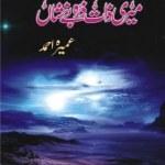 Meri Zaat Zarra e Benishan By Umera Ahmed Pdf