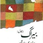 Beraag Novel by Martin Wickramasinghe Pdf