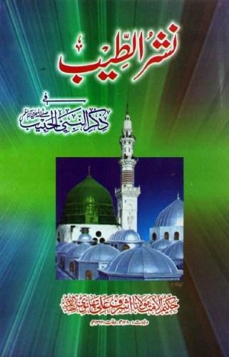 Nashar Ul Teeb by Ashraf Ali Thanvi Download Free Pdf