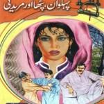 Pehalwan Patha Aur Muridni By Inspector Nawaz Khan Pdf