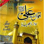 Aqwal e Hazrat Ali K Encyclopedia By Maghfoor ul Haq Pdf