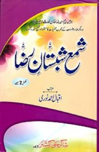Shama Shabistan e Raza by Iqbal Ahmad Noori Download Pdf