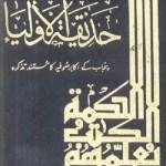 Hadiqat Ul Auliya by Ghulam Sarwar Download Pdf