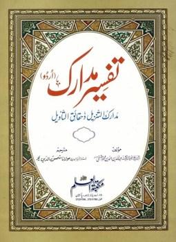 Tafseer e Madarik Urdu By Imam Nasafi Download Free Pdf