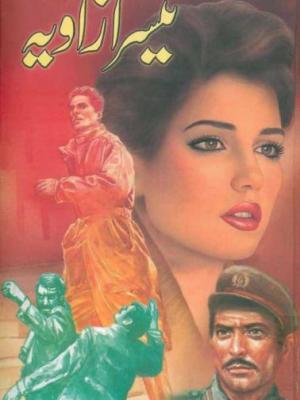 Teesra Zavia Novel By Malik Safdar Hayat Pdf