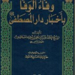 Wafa Al Wafa Urdu By Imam Ibn Al Jawzi Pdf Free