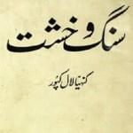 Sang O Khisht By Kanhaiya Lal Kapoor Pdf Free