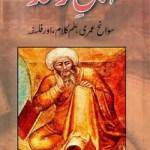 Ibn e Rushd Urdu By Prof Younas Ansari Pdf Download