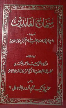 Minhaj Ul Abideen Urdu by Imam Ghazali Download Free Pdf