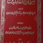 Minhaj Ul Abideen Urdu by Imam Ghazali Pdf