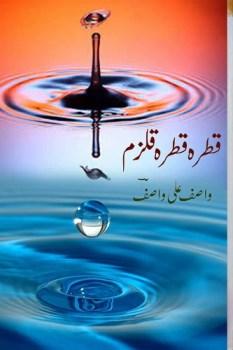 Qatra Qatra Qulzam By Wasif Ali Wasif Pdf Download