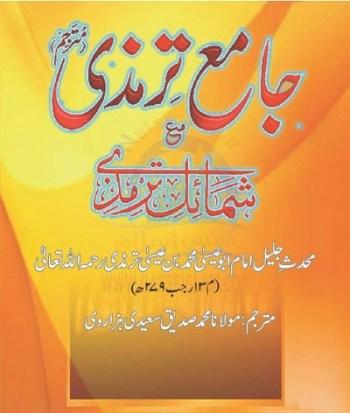 Jamia Tirmizi Shamail Tirmizi Download Free Pdf