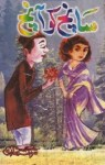 Saanch Ko Aanch by Shaukat Thanvi Free Pdf