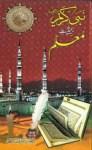 Nabi e Karim Bahasiat e Muallim By Prof Dr Fazal Ilahi Pdf