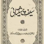 Saif e Chishtiyai By Peer Mehar Ali Shah Pdf