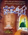 Nabi Kareem Ke Sawalat O Jawabat By Shaykh Salman Naseef