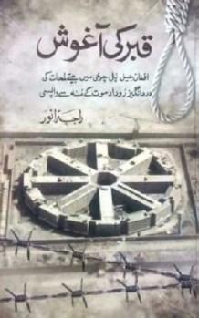 Qabar Ki Aaghosh By Raja Anwar Pdf Download