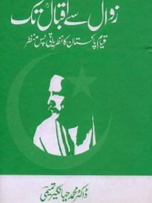 Zawal Se Iqbal Tak By Muhammad Jahangir Tamimi Pdf