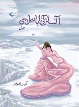 Ek Larki Ababeel Si Novel By Nighat Abdullah Pdf