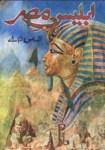 Iblees e Misr Novel by Almas MA Free Pdf