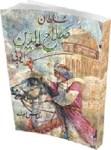 Sultan Salahuddin Ayubi by Almas MA Free Pdf