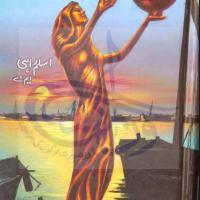 Ableka Novel Complete By Aslam Rahi M.A Pdf