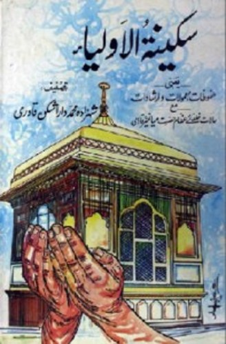 Sakinat Ul Auliya By Dara Shikon Pdf Free Download