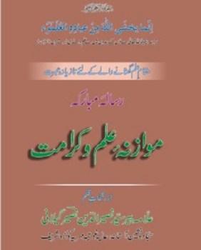 Mawazna Ilm O Karamat by Naseer Ud Din Download Pdf