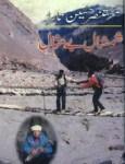Shimshal Bemisal by Mustansar Hussain Tarar Pdf